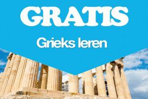Gratis Grieks leren
